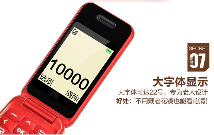 中兴l588 双屏翻盖手机 大字大声